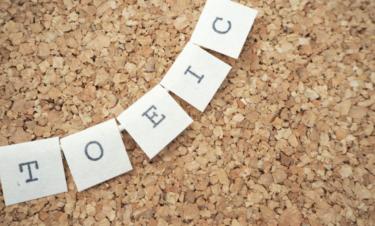 【TOEIC初心者】TOEIC600点を目標とすべき理由と勉強法