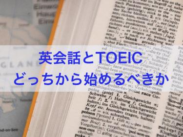 英会話とTOEIC どっちから始めるべきか