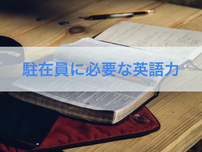 海外駐在員に必要な英語力