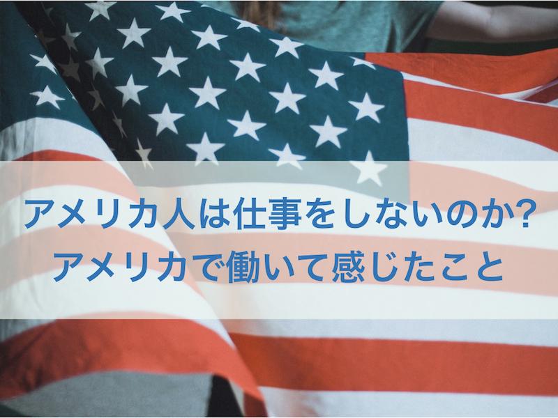 アメリカ人仕事しない