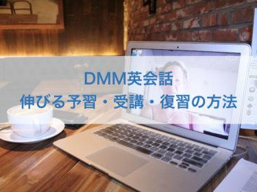 【DMM英会話】予習・受講・復習の方法を事例を交えて紹介