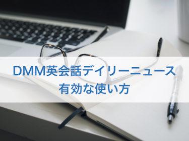 DMM英会話のデイリーニュースの効果的な使い方【時間を無駄にしない予習方法】