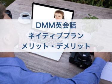 【DMM英会話】ネイティブプランのメリット・デメリットを紹介