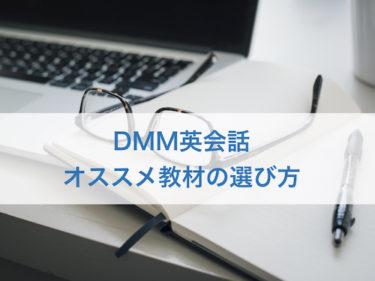 DMM英会話のオススメ教材とレベル別の選び方