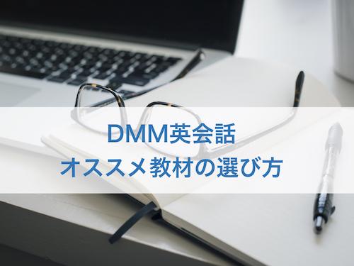 DMM英会話おすすめ教材