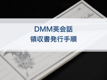 DMM英会話の領収書発行を画像で紹介