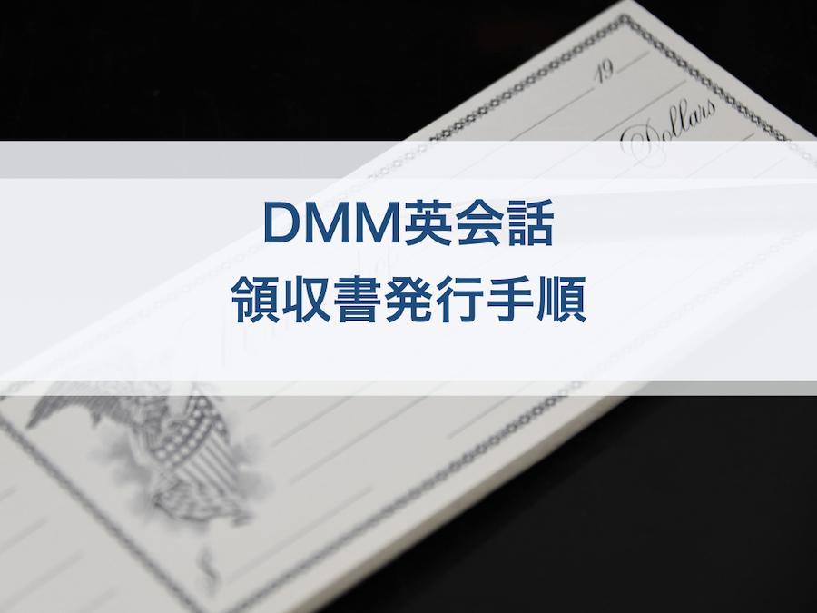 DMM英会話領収書