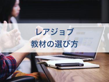 【レアジョブ】教材(テキスト)の選び方をレベル・目的別に紹介