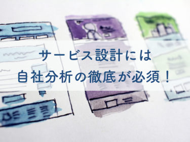 【MUP week10】サービス設計には自社分析の徹底が必須!