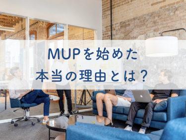 【MUP week1】竹花さんがMUPを始めた本当の理由とは?