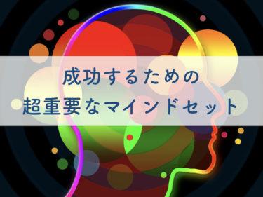 【MUP week5】成功するための超重要なマインドセット