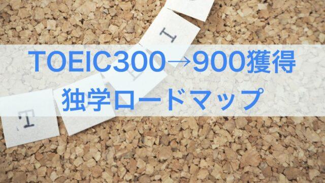 TOEIC900点_独学ロードマップ