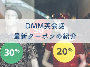 【DMM英会話】2020年最新クーポンの紹介。より安く受講しよう!