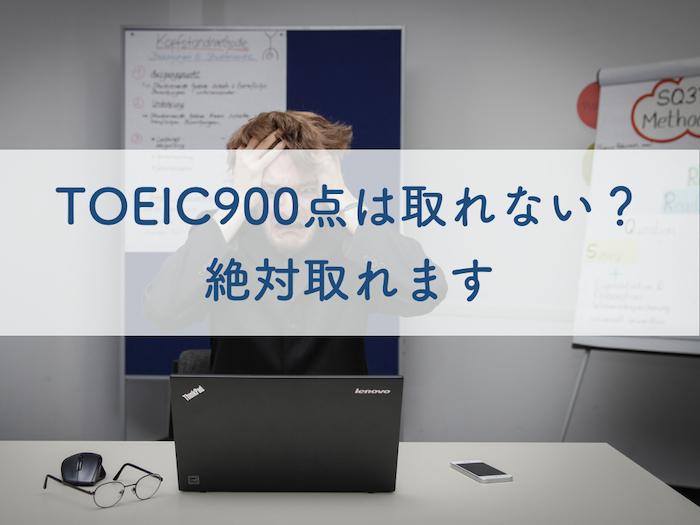 TOEIC900点レベル