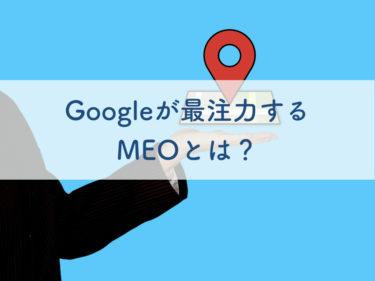 【MUP week13】Googleが最注力するMEOとは