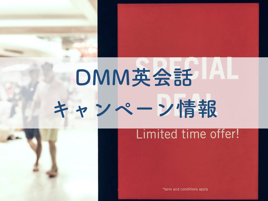 DMM英会話キャンペーン