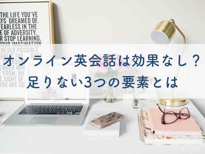 オンライン英会話_効果