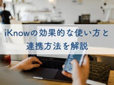 【DMM英会話】iKnowの効果的な使い方と連携方法を解説