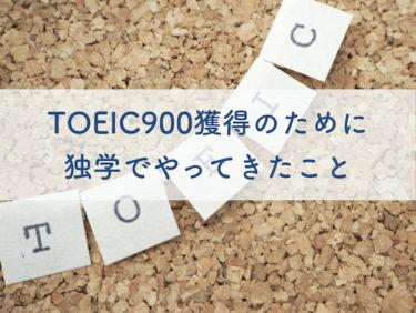 TOEIC900点獲得のために独学でやってきたことの全て