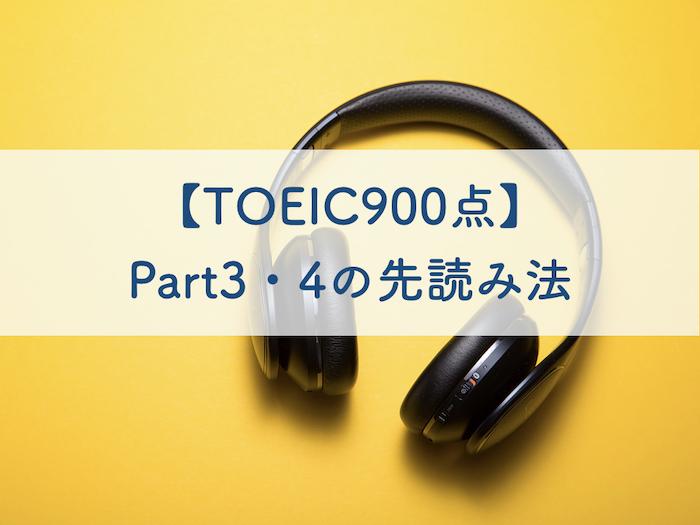 TOEIC900点-part3,4-先読み