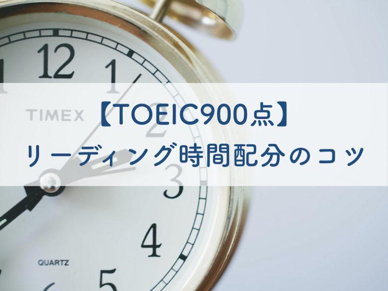 TOEIC900点リーディング時間配分のコツ