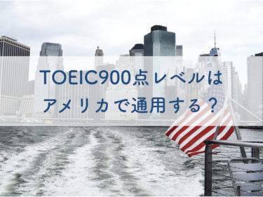 TOEIC900点レベルはアメリカで通用するのか。駐在員エンジニアの体験談