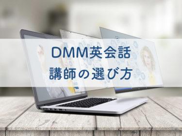 【DMM英会話】講師の選び方と予約[初心者にとって講師は重要です]