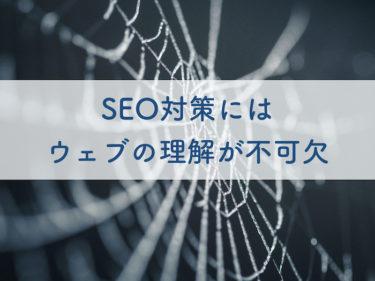 【MUP week12】SEO対策にはウェブの理解が不可欠
