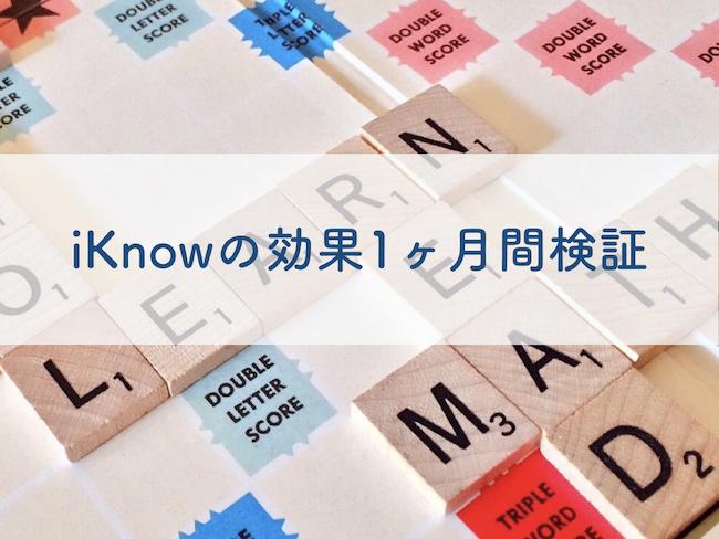 iKnow効果-1ヶ月