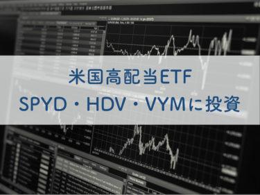 【投資初心者】米国の高配当ETFであるSPYD・HDV・VYMに投資を決めた理由