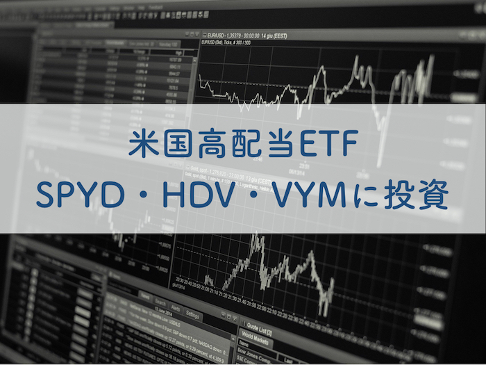 米国高配当ETF-SPYD・HDV・VYM