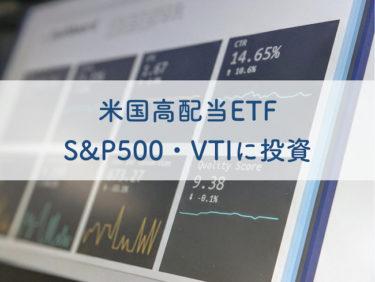 【投資初心者】米国ETFのVOO・VTIに投資を決めた理由