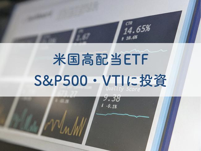 米国インデックス-VOO・VTI