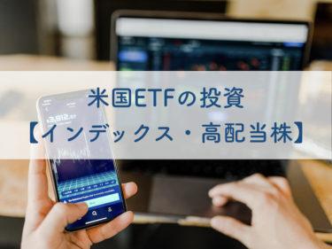 米国ETFの投資を始めました【インデックス・高配当株投資】