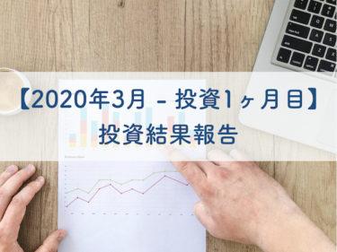 【2020年3月 – 投資1ヶ月目】米国ETFインデックス・高配当投資を開始