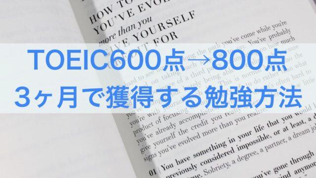 TOEIC300→800点_勉強方法
