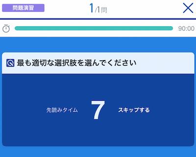 スタディサプリ_先読み時間